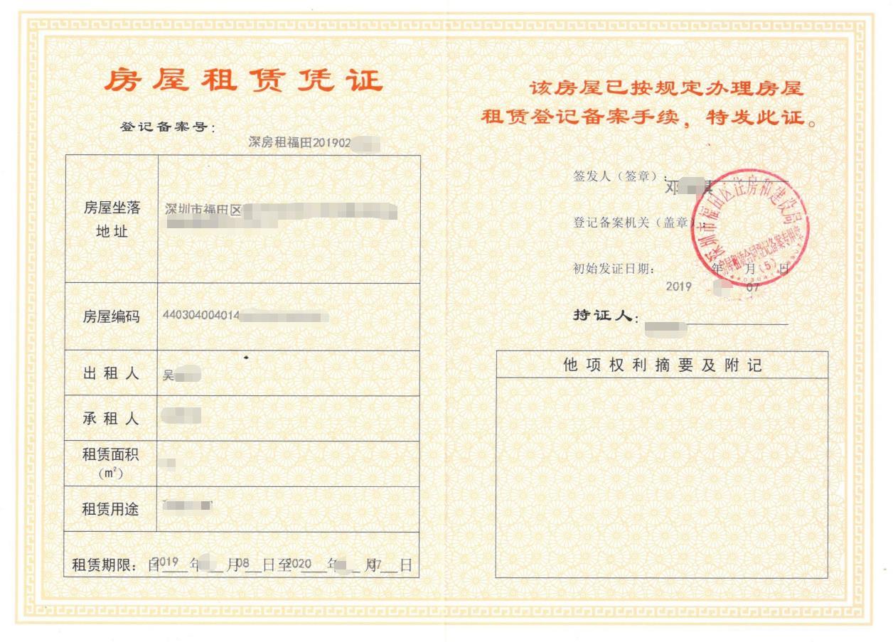 什么是深圳租赁凭证和租赁信息?红本和蓝本是什么意思?