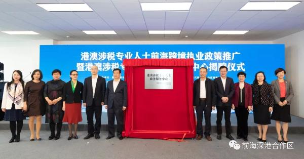 港澳涉税专业人士政务服务中心在前海揭牌