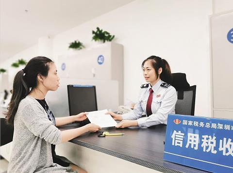 """前海:优质信用企业享受""""快""""乐"""