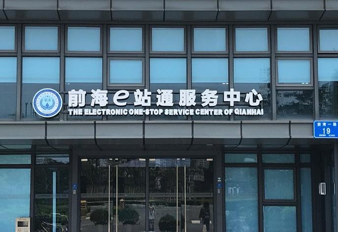 深圳前海e站通服务中心简介
