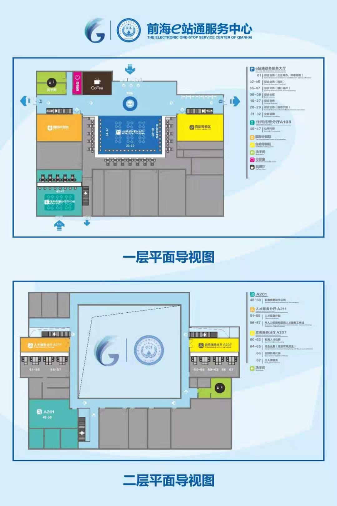 前海e站通服务中心布局.jpg